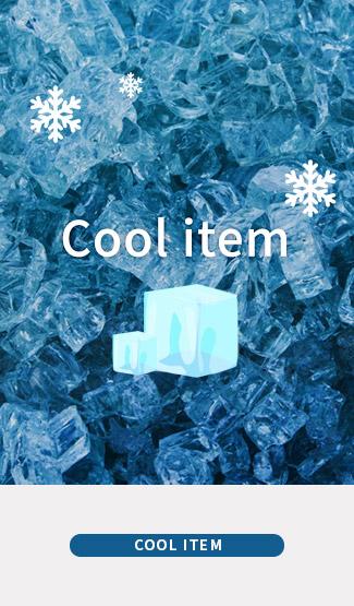 냉감아이템