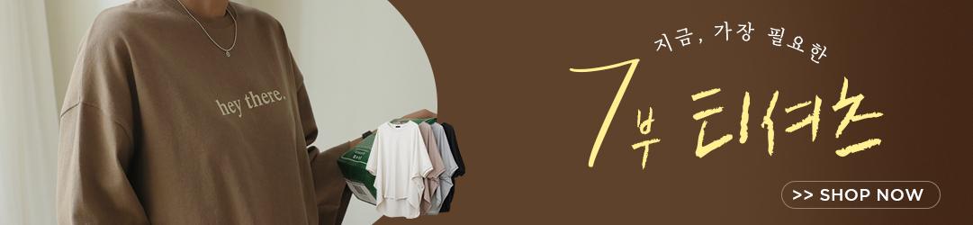 7부 티셔츠 모음전