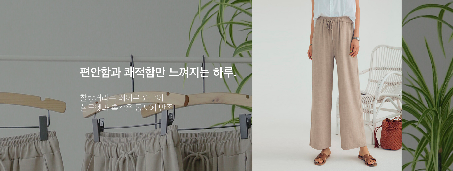 [R]리노 레이온 세미와이드 팬츠